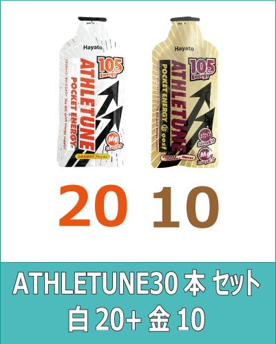 ATHLETUNE_白20金10(計30本)セット