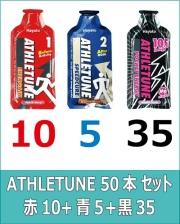 ATHLETUNE_赤10青5黒35(計50本)セット