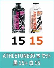 ATHLETUNE_黒15白15(計30本)セット