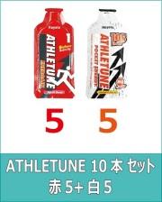 ATHLETUNE_赤5白5(計10本)セット