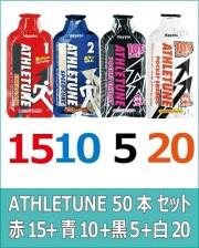 ATHLETUNE_赤15青10黒5白20(計50本)セット
