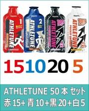 ATHLETUNE_赤15青10黒20白5(計50本)セット