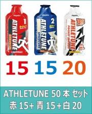 ATHLETUNE_赤15青15白20(計50本)セット