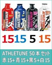 ATHLETUNE_赤15青15黒5白15(計50本)セット