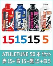 ATHLETUNE_赤15青15黒15白5(計50本)セット