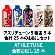 ATHLETUNE_5種類全部お試しセット(25本)