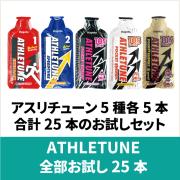 アスリチューン(ATHLETUNE)5種類全部お試しセット