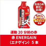 ATHLETUNE_赤ENERGAIN(5本1セット)