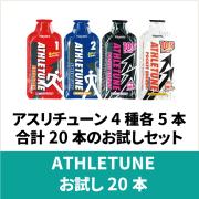 ATHLETUNE_4種類お試しセット(20本)