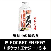 ATHLETUNE_白POCKET ENERGY(5本1セット)