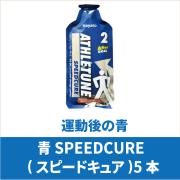 ATHLETUNE_青SPEEDCURE(5本1セット)