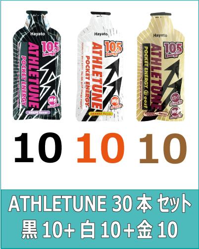 ATHLETUNE_黒10白10金10(計30本)セット
