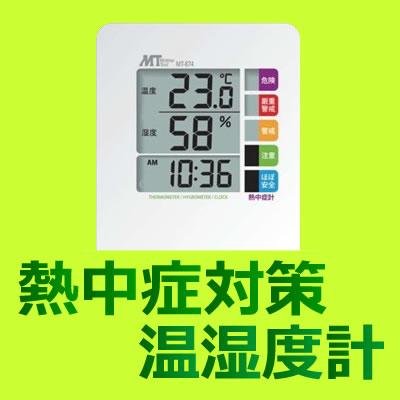 熱中症対策 卓上型熱中症指数計 WBGT MT-874 熱中症計 温度計 熱中症予防 体調管理 計測器
