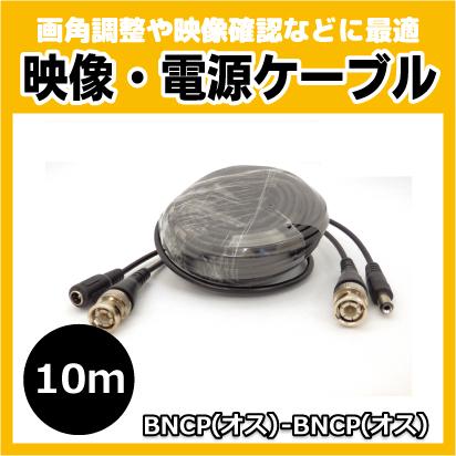 防犯カメラ対応 映像電源ケーブル10m CK-DCV-10 AHD アナログ変換可能