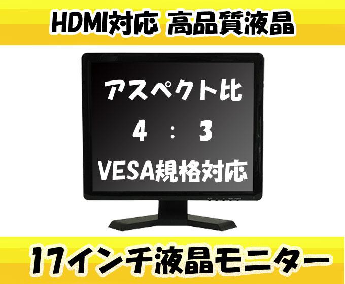 防犯カメラ 監視用 液晶モニター 17型  防犯カメラ用 液晶ディスプレイ 17インチ CK-MNT170T ディスプレイ
