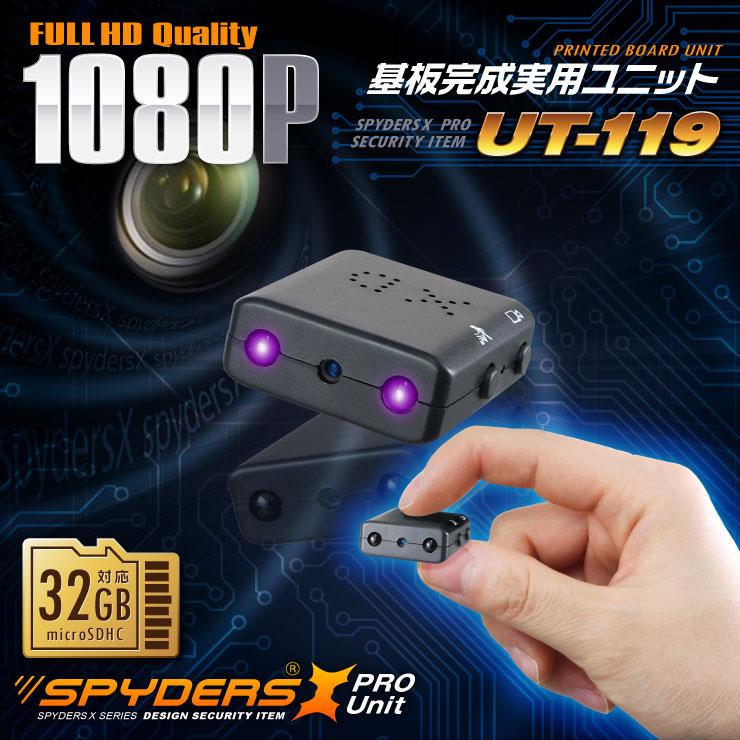 小型カメラ 自作キット 基板完成実用ユニット スパイダーズX PRO UT-119 1080P 強力赤外線 自作カメラ 防犯カメラ