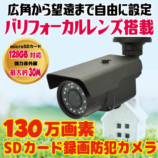 防犯カメラ SDカード録画 屋外対応 130万画素 128GB対応 バリフォーカルレンズ 望遠 広角 CK-700VF