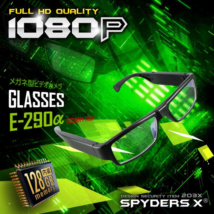 スパイダーズX 小型カメラ メガネ型 防犯カメラ 1080P センターレンズ 128GB内蔵 スパイカメラ E-290α 眼鏡