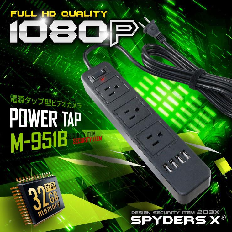 スパイダーズX 小型カメラ 電源タップ型カメラ 防犯カメラ ブラック 1080P 32GB内蔵 M-951B