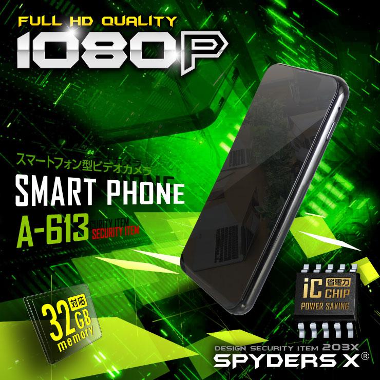 スマートフォン型カメラ  偽装カメラ 偽装型 小型カメラ 防犯カメラ 1080P 動体検知 モバイルバッテリー 超省電力ICチップ搭載 A-613 スパイダーズX