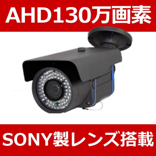 防犯カメラ AHD  屋外対応 バリフォーカルカメラ LED 40m(赤外線照射距離) CK-AHD5236IR