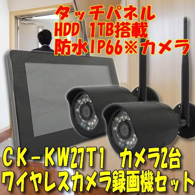 ワイヤレス 防犯カメラ 2台セット 無線 130万画素 WiFi タッチパネルモニター HDD1TB搭載  CK-KW27T1セット