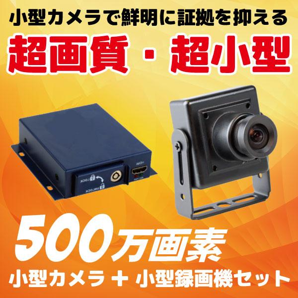 【今だけ!SDカード64GB付】 小型カメラ 小型SDカード 録画機セット 500万画素 CK-MB05+小型カメラ