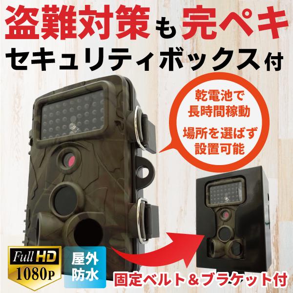 防犯カメラ 電池式 屋外防水 トレイルカメラ セキュリティーボックスセット 1080P CK-S120