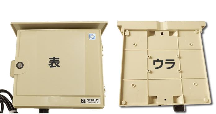 防犯カメラ用  ブレーカーボックス 屋外電源・録画機収納ボックス HDC-B310