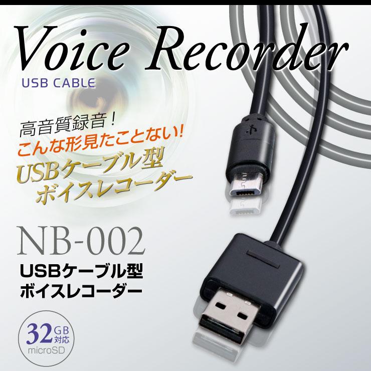 USBケーブル型 充電ケーブル ボイスレコーダー 偽装型 小型カメラ 防犯カメラ 簡単操作 microSD対応 NB-002