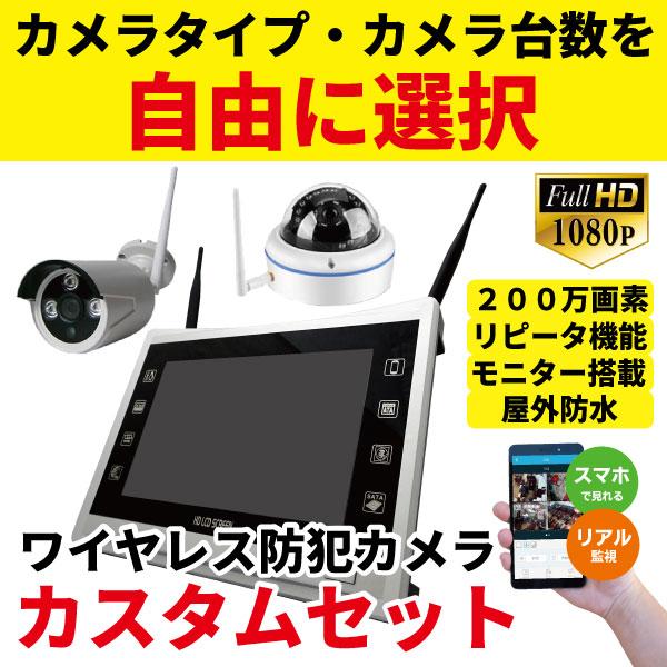 防犯カメラ ワイヤレス 監視カメラ スマホ対応 屋外 家庭用 200万画素 ワイヤレス防犯カメラ WIFI 組み合わせ自由・台数自由 選べる防犯カメラ 1台~4台セット CK-NVR9105