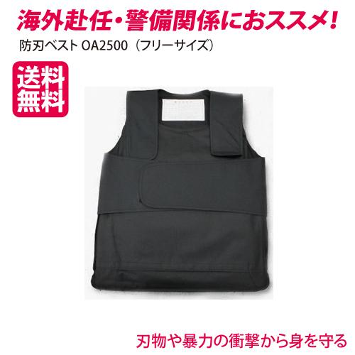 防刃ベスト 強盗 暴漢 海外赴任 警備  OA2500 (フリーサイズ)