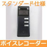 音声録音機 ボイスレコーダー B017 スイッチ上げ下げ簡単操作 キヨラカ