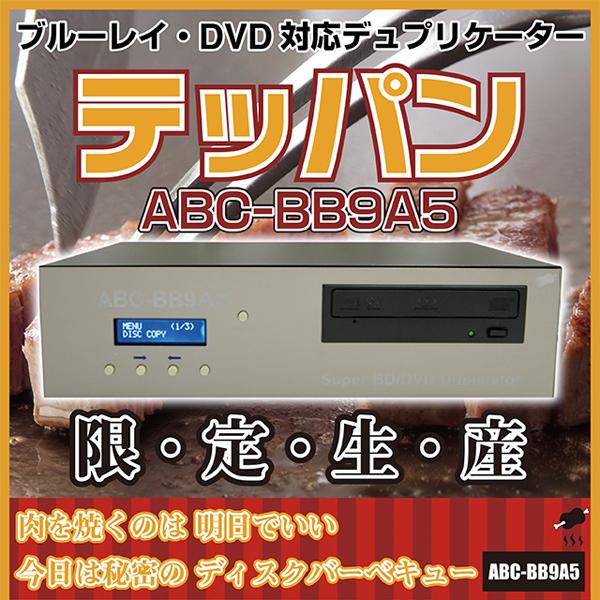 パソコン不要! ブルーレイ&DVD対応 デュプリケーター ABC-BB9A5 アビカ
