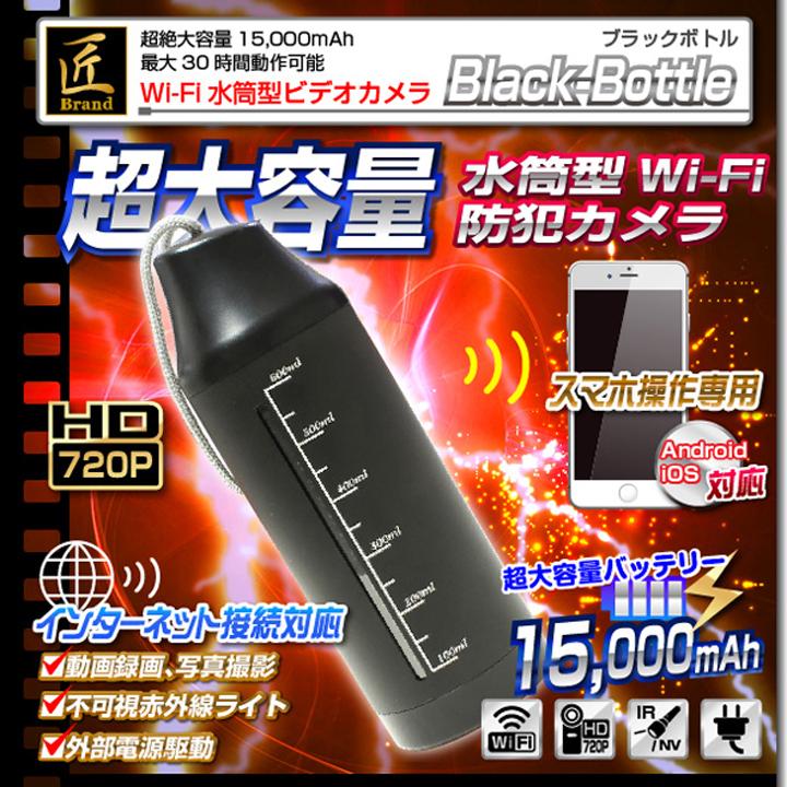 水筒型 Wi-Fiビデオカメラ 小型ビデオカメラ 偽装型 スパイカメラ 防犯カメラ Black-Bottle ブラックボトル