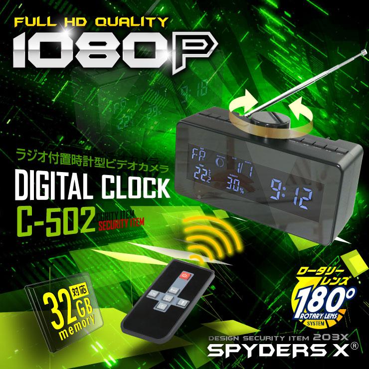 ラジオ付き置時計型 偽装型 クロック型 小型カメラ 防犯カメラ 180°回転レンズ ラジオ機能 C-502 スパイダーズX