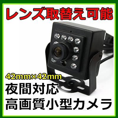 防犯カメラ 小型 レンズ交換可能 夜間撮影対応 130万画素 高画質タイプ CK-2140BC