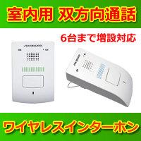 ワイヤレスインターホン 室内子機+室内親機 セット DWP10A2 【HC-15-B後継機】 【ドアホン】 【ワイヤレス】