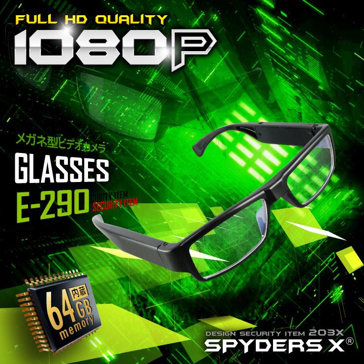 メガネ型 偽装カメラ 偽装型 小型カメラ 防犯カメラ スパイカメラ スパイダーズX E-290