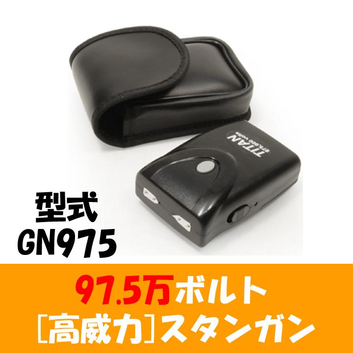 超強力 97.5万ボルト スタンガン 電池式 セーフティロック付き コンパクトボディ TITAN タイタン GN975 コンパクトサイズ