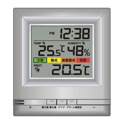熱中症指数計 熱中症計 温度計 WBGT MT-873 壁掛け・卓上型 温度計 熱中症予防 体調管理 計測器