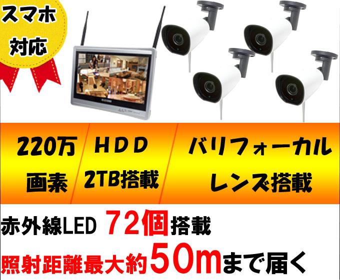 大型赤外線搭載! 夜間に強い バリフォーカル ワイヤレス防犯カメラ 220万画素 WI-FI環境対応 台数自由 1台〜4台セット HDC-EGR03 イーグル NVR WTW-EGR174HE2