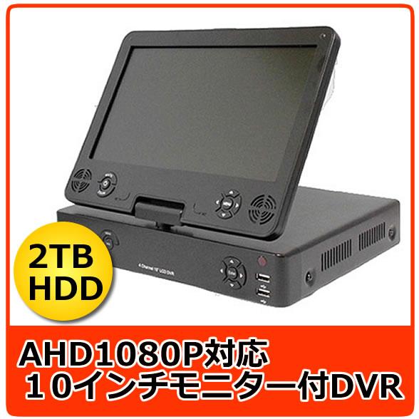 防犯カメラ AHD1080P対応録画機 10.1インチモニター内蔵 AHD対応レコーダー CK-AHD101M (2TB)