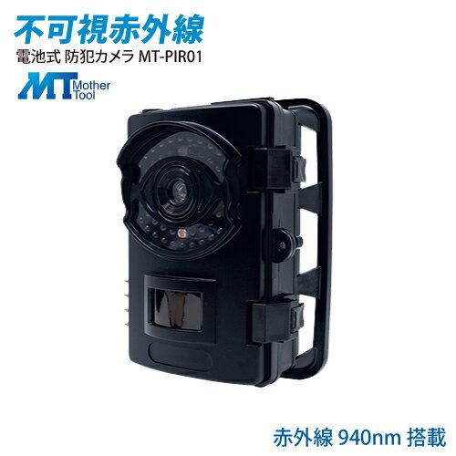 不可視赤外線 トレイルカメラ MT-PIR01 電池式 防犯カメラ SDカード録画 IP66 防水 防塵 屋外対応 乾電池