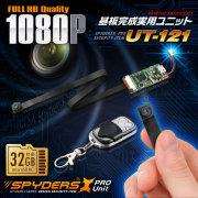 小型カメラ 基板完成実用ユニット 防犯カメラ 1080P 自作カメラ スパイカメラ UT-121 基盤ユニット 偽装カメラ