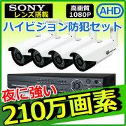 防犯カメラ 監視カメラ 【4台】 録画セット ハイビジョン防犯カメラ AHD 1080P CK-AHD02HD(2TB)
