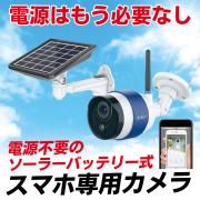 ソーラーバッテリー 防犯カメラ Wi-Fiカメラ ソーラー充電式 Alter+ AT-740