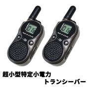 超小型特定小電力トランシーバー 2台セット オプション充実 コンパクト 超軽量 無線機器 グループモードあり USBからも充電可能 NT-202M