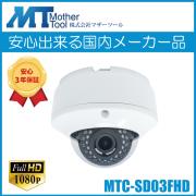 防犯カメラ 監視カメラ SDカード録画 高画質 ドーム型 防犯カメラ MTD-SD03FHD 200万画素 マザーツール 家庭用 オフィス 店舗 倉庫 玄関 会議室 3年保証