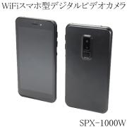 スマートフォン型 Wi-Fi デジタルビデオカメラ スマホ 小型ビデオカメラ 偽装型 スパイカメラ 防犯カメラ SPX-1000W サンメカトロニクス